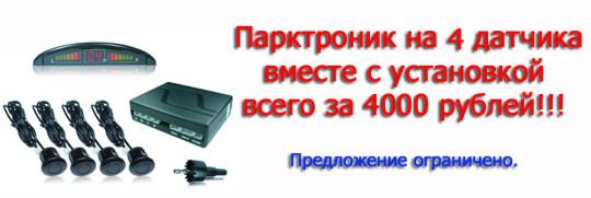 Акция-на-установку-парктроника